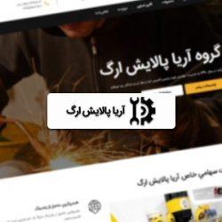 طراحی سایت آریا پالایش ارگ
