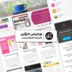 طراحی سایت بانک پوسته وردپرس