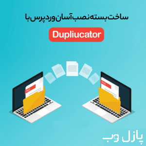 آموزش ایجاد و نصب آسان وردپرس با Dupliucator