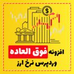 افزونه و پلاگین وردپرس نرخ ارز، طلا و سکه